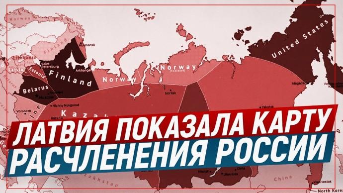 Латвия показала карту расчленения России (Романов Роман)