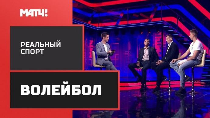 «Реальный спорт. Волейбол». Выпуск от 23.10.2019
