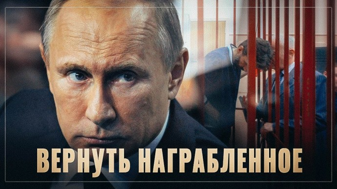 Как Путин давит вороватых бизнесменов и чиновников