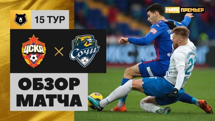 22.11.2020 ЦСКА - Сочи - 1:1. Обзор матча
