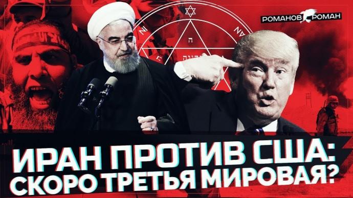 Иран против США: скоро третья мировая? (Telegram. Обзор)