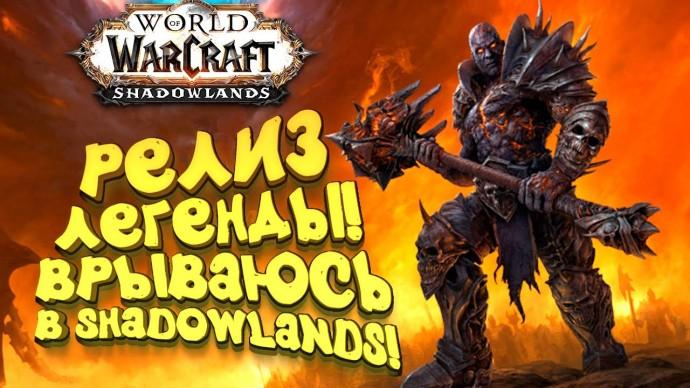 WoW: Shadowlands - РЕЛИЗ ЛЕГЕНДЫ! - ВРЫВАЮСЬ В НОВЫЙ МИР!