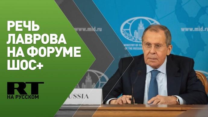 Выступление Лаврова на межпартийном форуме ШОС+