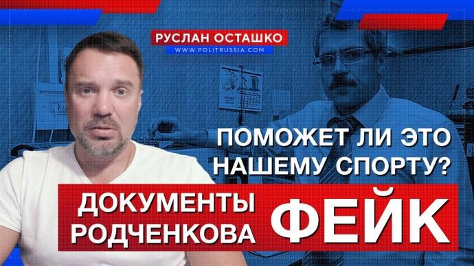 Документы Родченкова - фейк, но поможет ли это нашему спорту?
