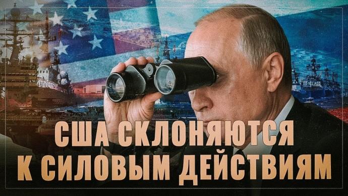 Агония гегемона. О плане США блокировать флот и порты России