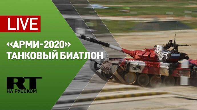 Соревнования по танковому биатлону «АрМИ-2020» — LIVE
