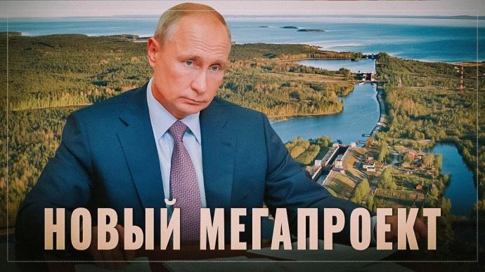 Новый мегапроект: государство вложит 800 миллиардов в развитие речной сети России