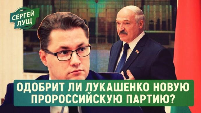 Одобрит ли Лукашенко новую пророссийскую партию? (Сергей Лущ)