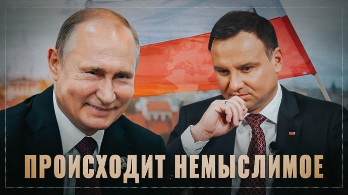 Польская зрада. До них уже начало доходить...