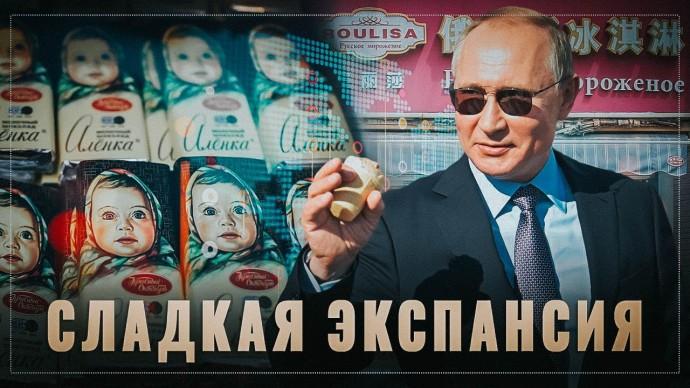 """""""Алёнка"""", как средство экспансии. Сладости из России завоевывают зарубежные продуктовые сети"""