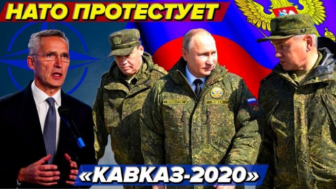 """В НАТО выразили России недовольство из-за маневров """"Кавказ-2020"""""""