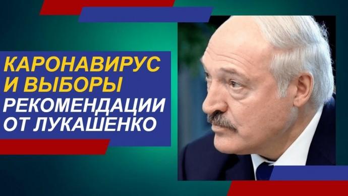 Выборы в Беларуси. Рекомендации президента Лукашенко