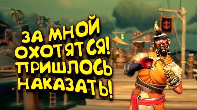 ЗА МНОЙ ОХОТИТСЯ ИГРОК! - НАКАЗЫВАЮ! - СТАЛ ЛЕГЕНДОЙ В Sea of Thieves