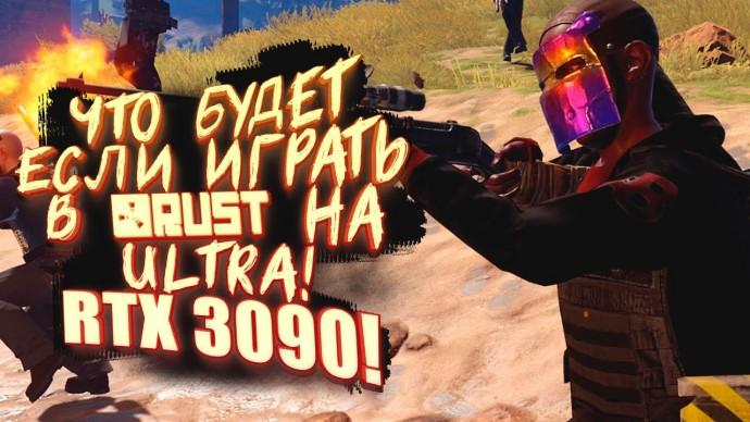 RUST НА ULTRA! - ВЫЖИВАЮ НА RTX 3090!
