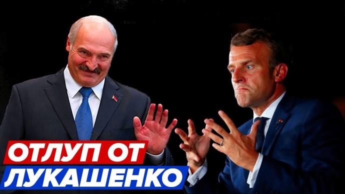 Лукашенко дал совет Макрону в ответ на предложение уйти в отставку