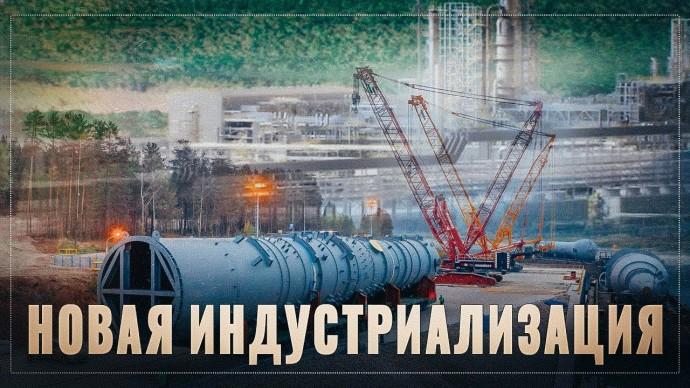 Новая индустриализация. В России всерьёз взялись за переработку сырья