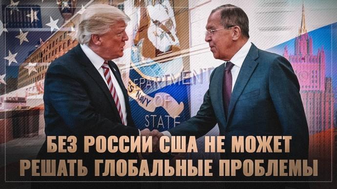 Лавров в Америке. Почему без России Трамп не может решать глобальные проблемы войны и мира