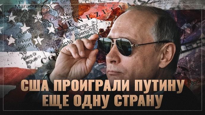 США: похоже, мы недооценили Путина и проиграли еще одну страну