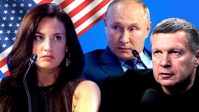 Соловьев РАЗНОСИТ глупые вопросы американской журналистки!