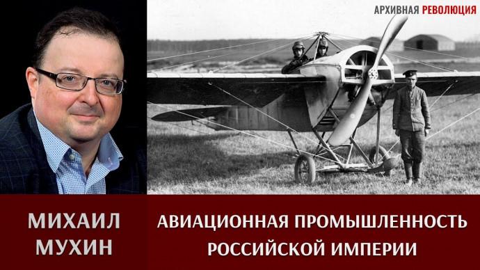 Михаил Мухин про авиационную промышленность Российской империи