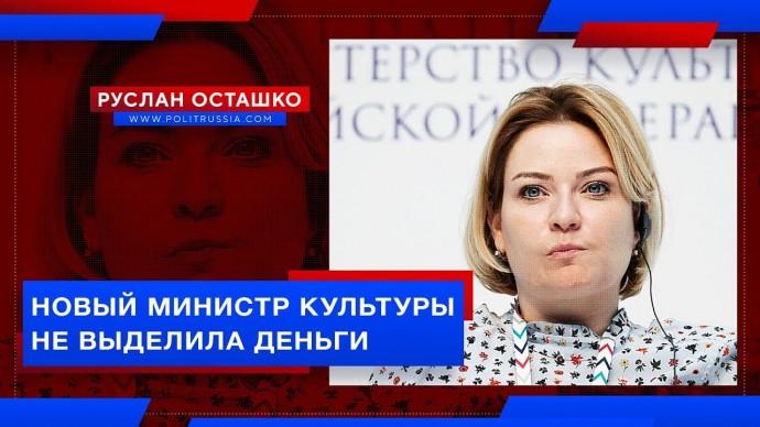 Новый министр культуры не выделила деньги на фильм о Макаревиче (Руслан Осташко)