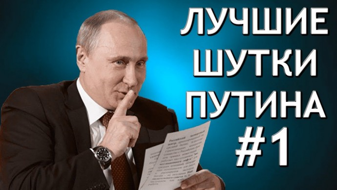 Лучшие шутки Путина в Большой политике. Часть 1