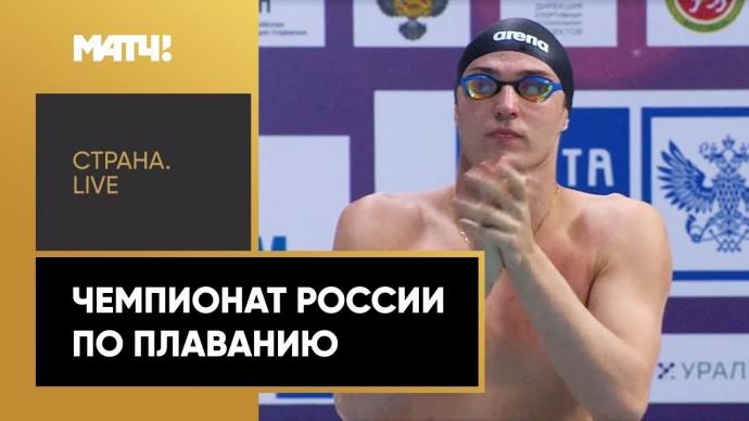 «Страна. Live». Чемпионат России по плаванию