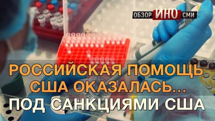 Российская помощь США оказалась…под санкциями США (Обзор ИноСми)