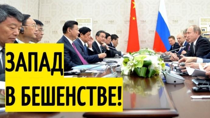 Мой ДОРОГОЙ друг! Новая ВСТРЕЧА руководителей России и Китая!