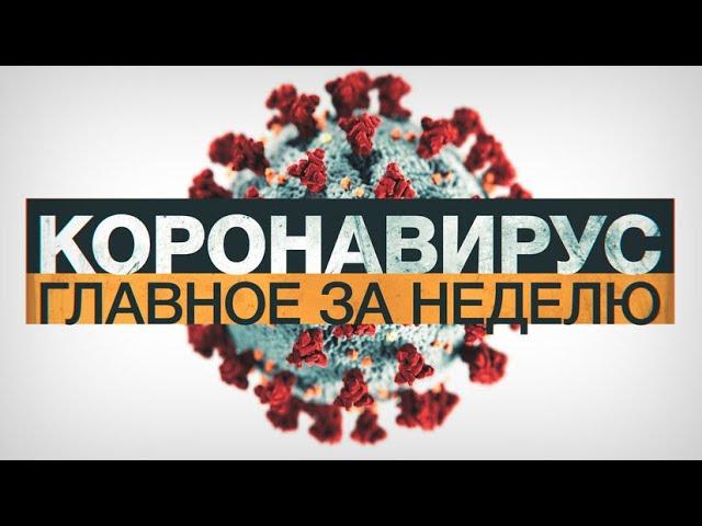 Коронавирус в России и мире: главные новости о распространении COVID-19 на 18 сентября