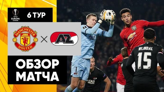 12.12.2019 Манчестер Юнайтед - АЗ - 4:0. Обзор матча