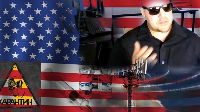 Американец рассказал правду про эпидемию в США. Пустые Госпитали. Карантин. Медицина. Вакцины.