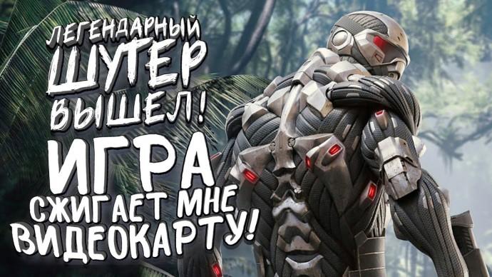 ЛЕГЕНДАРНЫЙ ШУТЕР ВЫШЕЛ! - ИГРА СЖИГАЕТ МНЕ ВИДЕОКАРТУ! - Crysis: Remastered