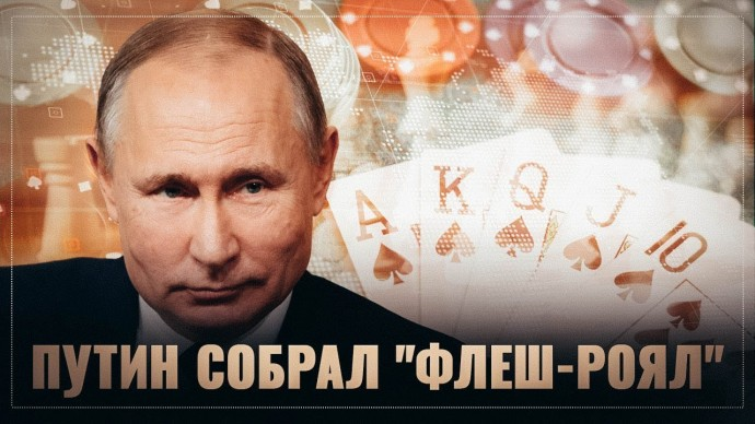 Германия, Ливия, Иран… Путин собрал «Флеш-роял»