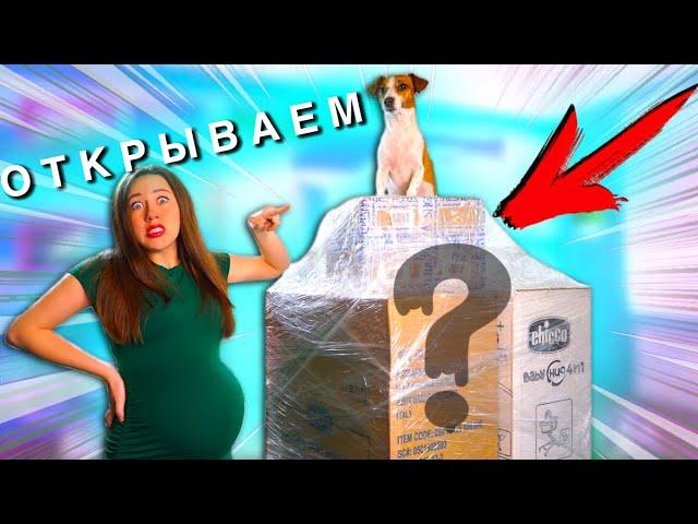 ЧТО ВНУТРИ ? Три Большие Коробки - Распаковка Покупки для Малыша - Я Беременна | Elli Di