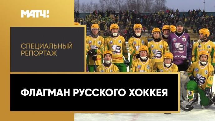 «Флагман русского хоккея». Специальный репортаж
