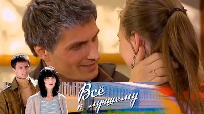 Всё к лучшему. 248 серия (2010-11) Семейная драма, мелодрама @ Русские сериалы