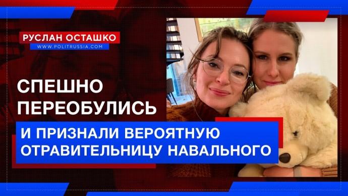 Cпешно переобулись и признали вероятную отравительницу Навального (Руслан Осташко)