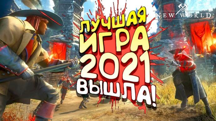 NEW WORLD - ЛУЧШАЯ ИГРА 2021 ВЫШЛА!