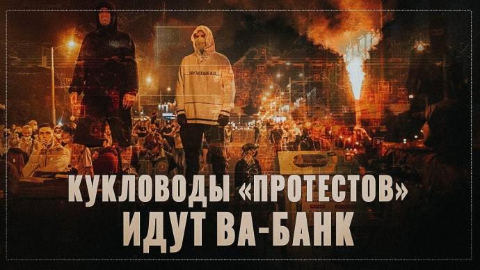 Последняя битва! Кукловоды «протестов» идут ва-банк