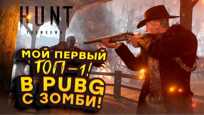 МОЙ ПЕРВЫЙ ТОП-1! - В PUBG С ЗОМБИ! - Hunt Showdown 2020
