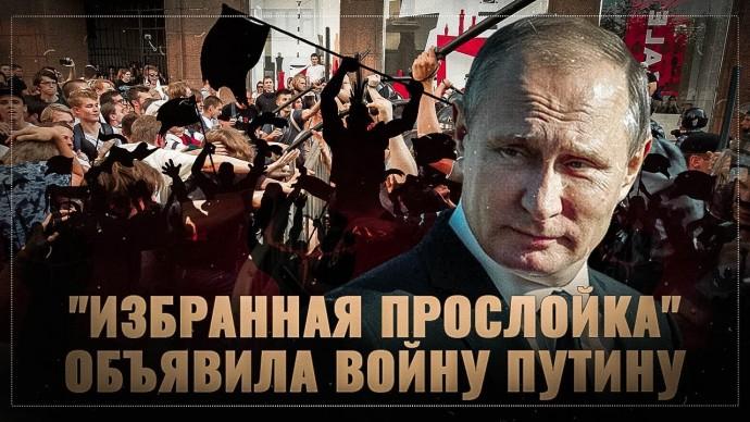 """""""Избранная прослойка"""" объявила войну Путину"""