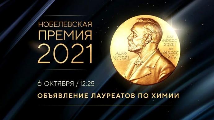 Нобелевская премия 2021 по химии. Объявление лауреатов