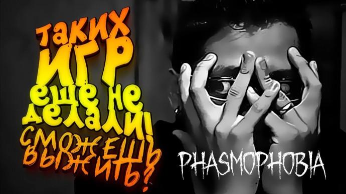 ТАКИХ ИГР ЕЩЕ НЕ ДЕЛАЛИ! - СМОЖЕШЬ ВЫЖИТЬ ТУТ? - Phasmophobia