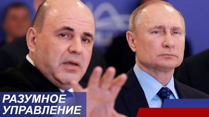 Имя - Мишустин, Отчество - Путин, Фамилия - Ста...н?