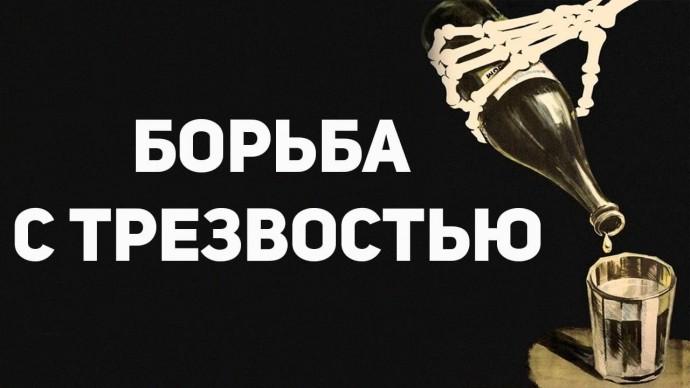 HD ЗАПРЕЩЁННАЯ ТРЕЗВОСТЬ