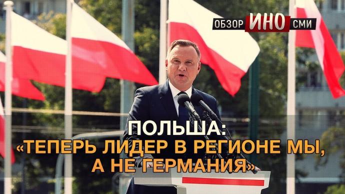Польша: «теперь лидер в регионе мы, а не Германия» (Обзор ИноСми)