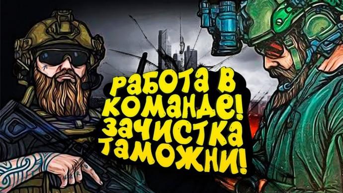 РАБОТА В КОМАНДЕ! - ЗАЧИСТКА ТАМОЖНИ ОТ БОССОВ И ЧВК В Escape From Tarkov 2020