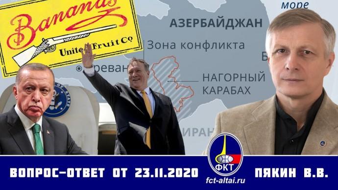 Валерий Пякин. Вопрос-Ответ от 23 ноября 2020 г.