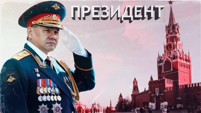 Пять фактов указывают на Шойгу, как на нового президента России